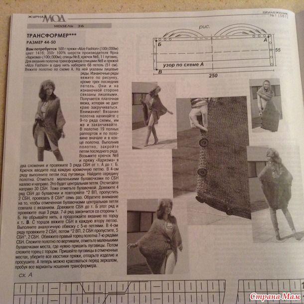 """Накидка-трансформер """"Детские воспоминания""""! Дополнила страничками с описанием из """"Журнала мод"""" :-)"""