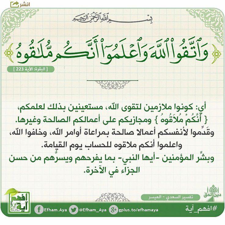 Fotograf Quran Tafseer Quran Book Quran Recitation