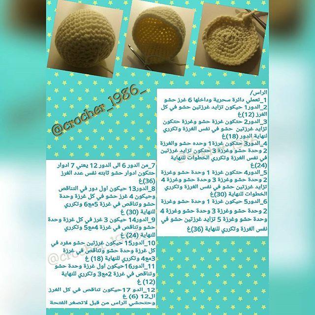 #crochet #crocheting #yarn #doll #hook #handmade #pattern #jeddah #كروشية #كروشيه #د #خيوط #ورشة ...