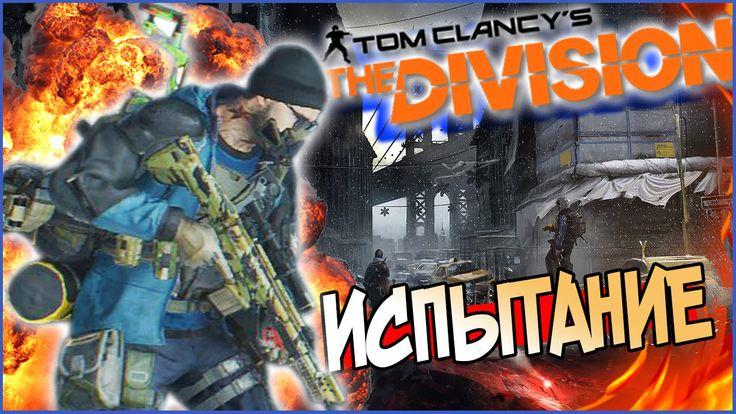 Tom Clancys The Division Испытание КПП в тоннеле Линкольна #ЧЕЛЕНДЖ #Cha...