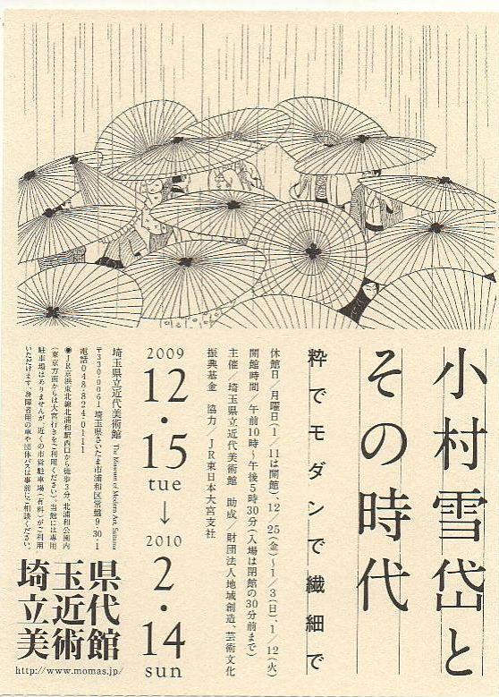 beige black print japan