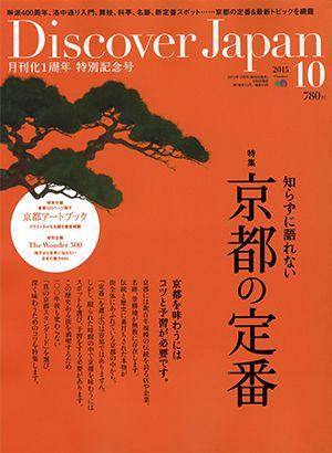 書籍◇『Discover Japan 2015年10月号』ディスカバー・ジャパン毎年恒例の京都特集です。今年は、約1200年もの歴史がある京都の定番を特集します。歴史の舞台になった名所旧跡が街中に数多くあるだけでなく、日本のトレンドを牽引する新しいスポットも充実。発売日:2015年9月5日 価格:722円(税別)