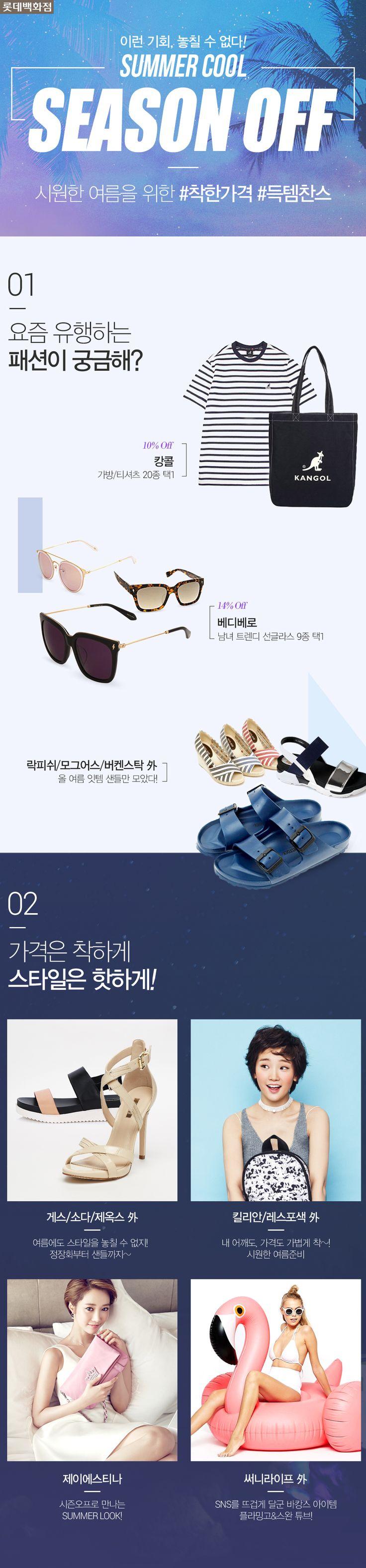 [롯데백화점] SUMMER COOL SEASON OFF! - 백화점을 인터넷으로 | 롯데닷컴