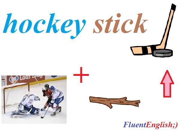 hockey + stick = hockey stick (клюшка для игры в хоккей).