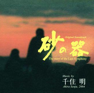 「「砂の器」オリジナル・サウンドトラック」を iTunes でプレビュー、ダウンロード。カスタマー評価とカスタマーレビューを見る。