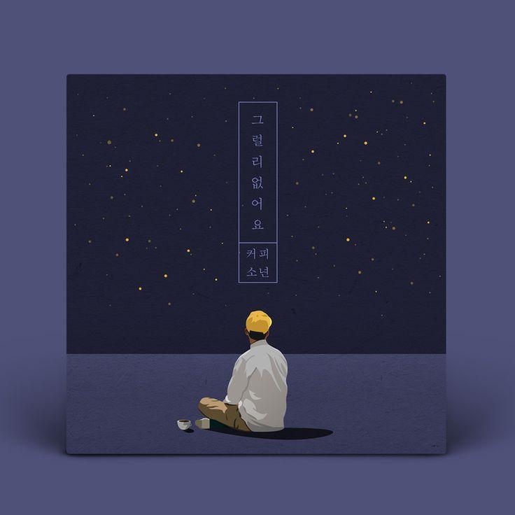 커피소년 '그럴리 없어요' 앨범 작업 - 디지털 아트, 일러스트레이션