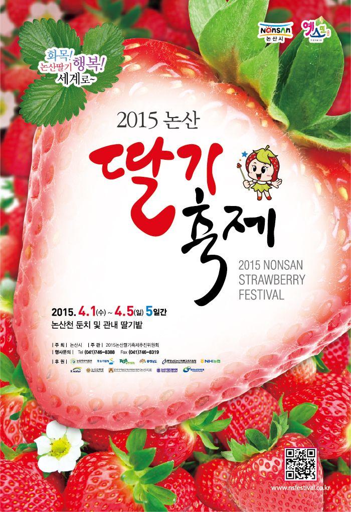 2015 논산 딸기 축제 포스터
