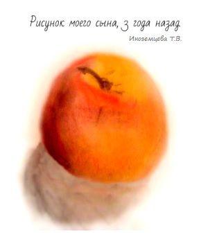 """- """"Красно - желтое яблоко"""" - рисовал мой сыночек. )"""