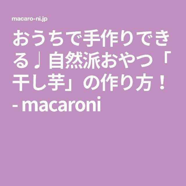 おうちで手作りできる♩自然派おやつ「干し芋」の作り方! - macaroni
