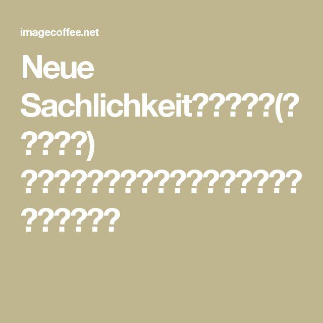 Neue Sachlichkeit新客觀主義(新即物主義)  :攝影史,攝影光學,軟硬體等攝影專有名詞資料庫