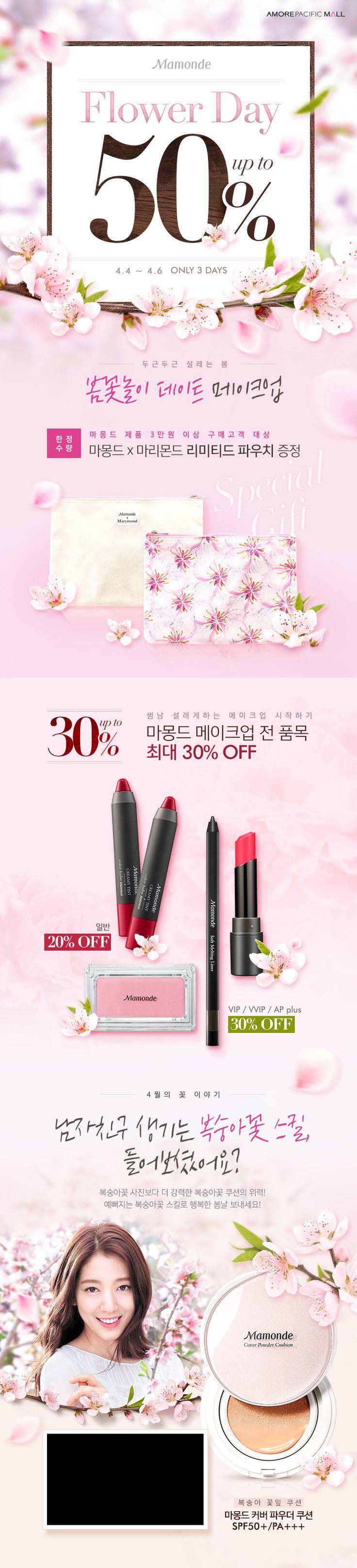 2016-04-04 ~ 2016-04-06 아모페퍼시픽몰, 마몽드, 봄 벚꽃 이벤트