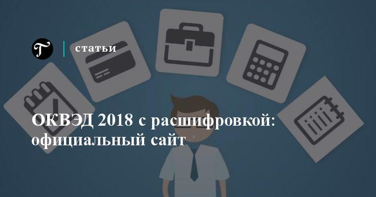 ОКВЭД 2017 С РАСШИФРОВКОЙ ОФИЦИАЛЬНЫЙ САЙТ СКАЧАТЬ БЕСПЛАТНО