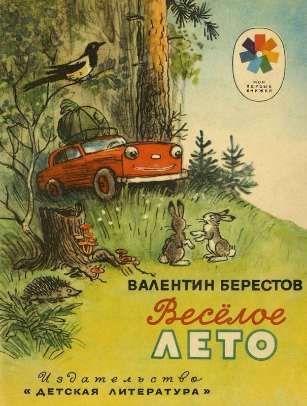 Валентин Берестов Веселое лето 1982 г Художник Сутеев