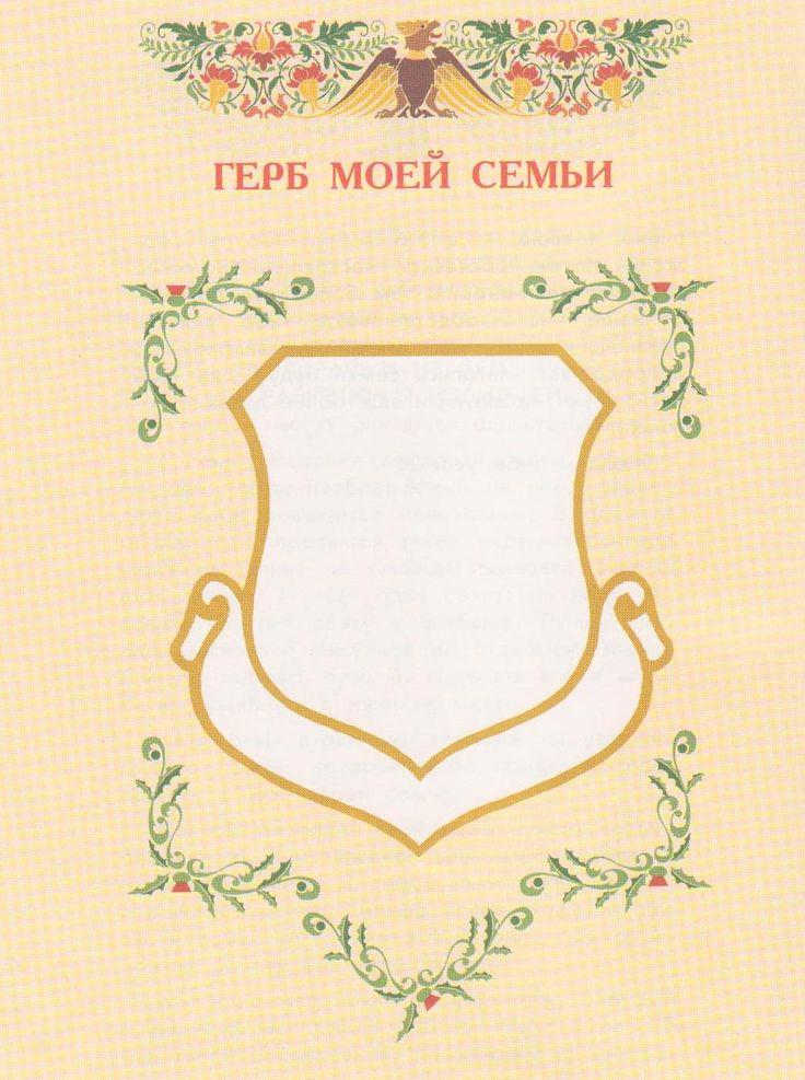герб семьи шаблон - Поиск в Google