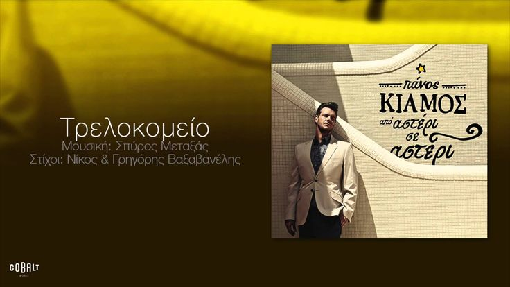 Πάνος Κιάμος - Τρελοκομείο - Official Audio Release
