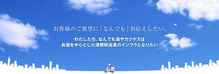 お酒の通販サイト【なんでも酒やカクヤス】ビール・ワイン・焼酎等を豊富に販売