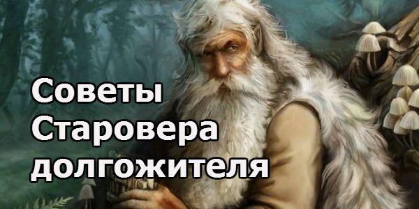 30 советов Старовера долгожителя