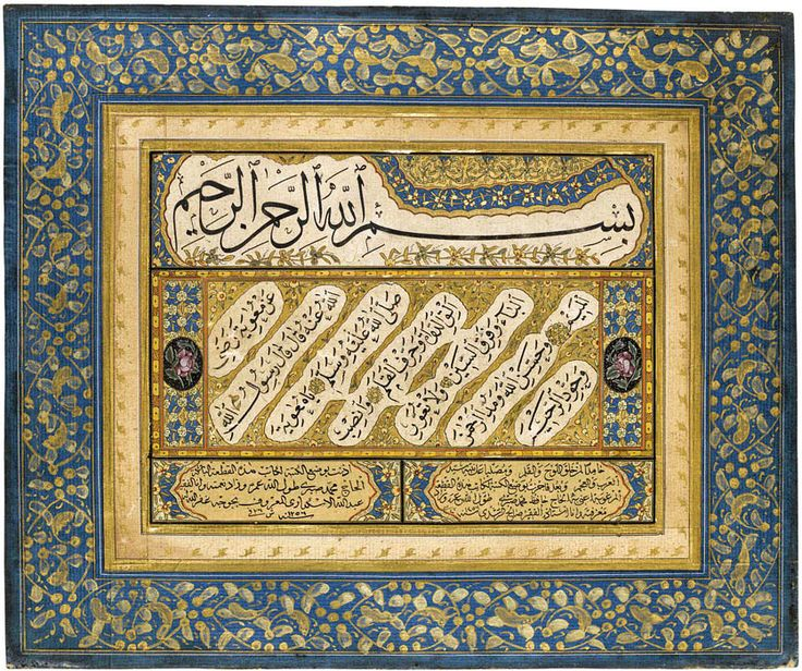 AN OTTOMAN CALLIGRAPHIC PANEL SIGNED BY SALIH RUSHDI, DATED A.H. 1256/A.D. 1840, AND PRAYER BOOK, TURKEY, 19TH CENTURY