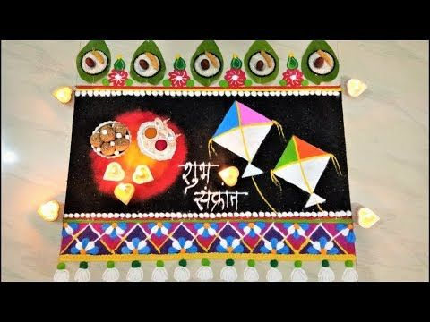 Latest Rangoli Design For Makar Sankranti //Pongal//Muggulu - YouTube