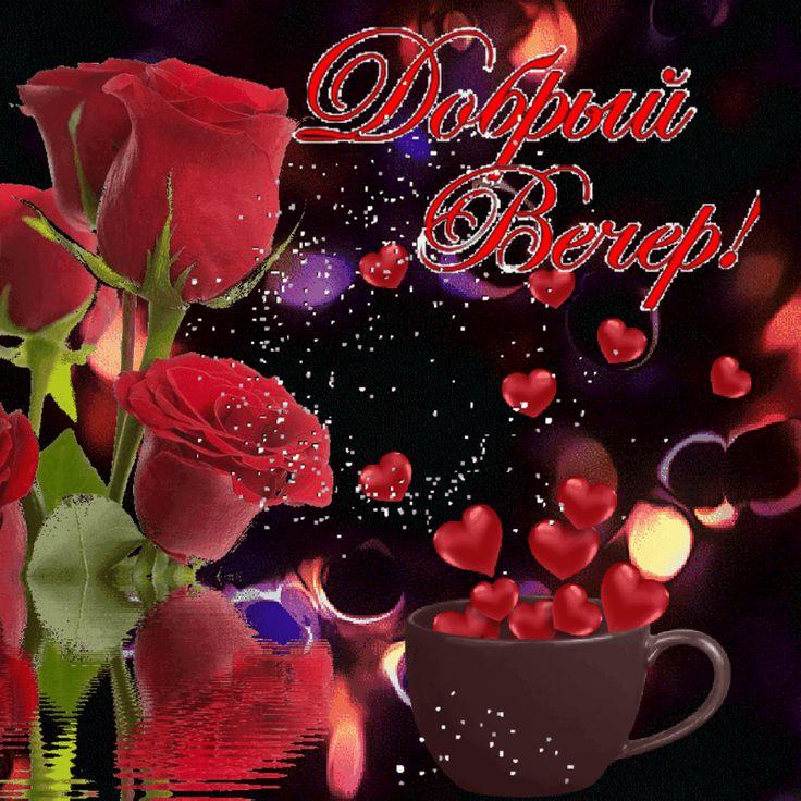 Стихи, открытка благодарю за общение спокойной ночи