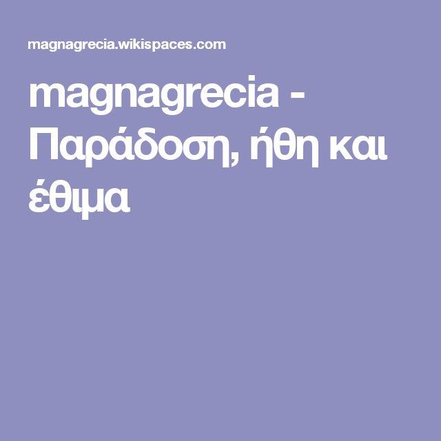 magnagrecia - Παράδοση, ήθη και έθιμα