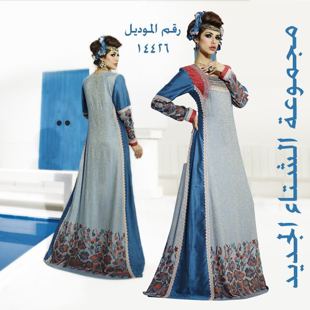 saraplazaa#موضة #اناقة #تصميم #على_ذوقك #دراعات #فساتين #ازياء#دراعات_سارة #جمالك #تصاميم #فاشن #استقبال صور #صورة#عروض #بنات_كويتية #كويتيات #كويت #اعجاب #تعليق #متابعة  #like #follow_me #comment #kw #kuwait  New Winter Collection 2015-16