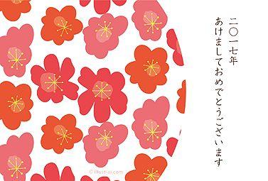 マリメッコ風な梅のパターン柄がオシャレな年賀状です!梅の花のイラストと文字だけ描かれたシンプルなデザイン。挨拶が書いてあるものと無しのパターンをご用意しました。パターン柄だけのタイプは縦でも使えそう!空欄には自由にメッセージを書き込んでください!