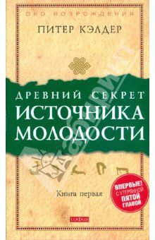 Питер Кэлдер: Древний секрет источника молодости. Книга 1, книга 2