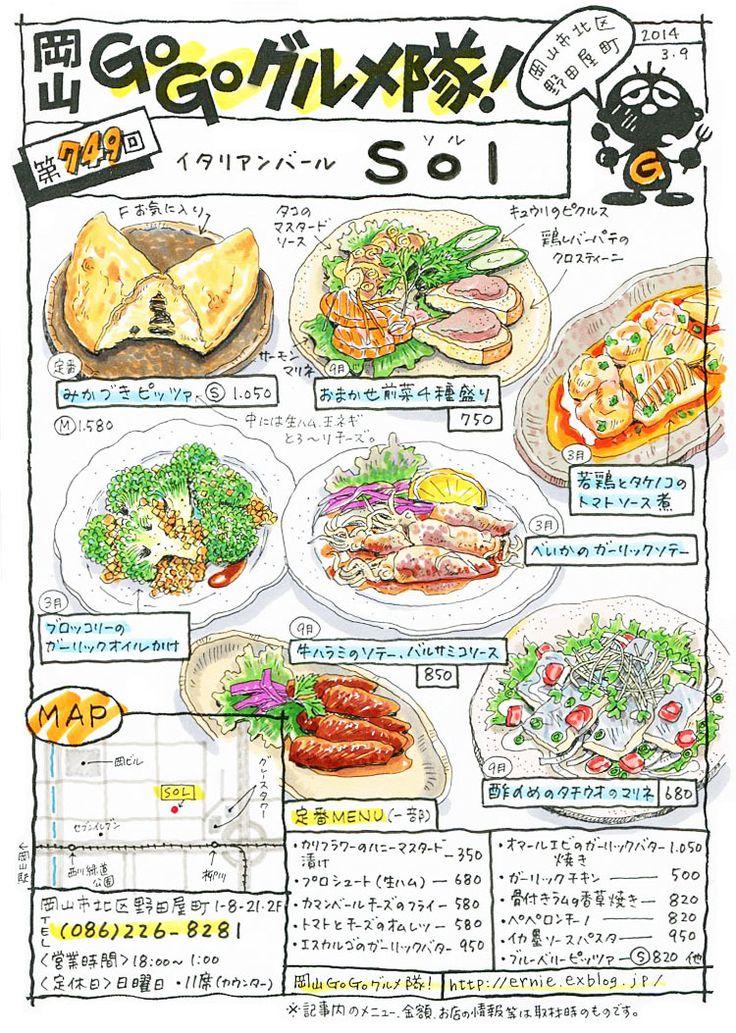 イタリアンバール・Sol(ソル)