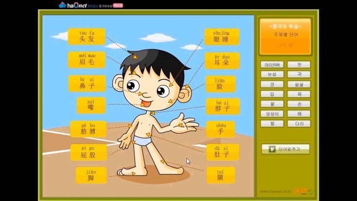 [하오넷] 재미있는 애니메이션 중국어 ( 1강 나의몸 )