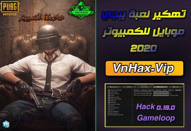 تحميل برنامج Vnhax Vip الاصدار الاخير 2020 للكمبيوتر افضل هكر ببجي موبايل Baseball Cards Vip Lugo