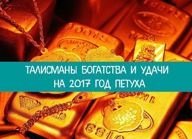 Талисманы богатства и удачи на 2017 год Петуха