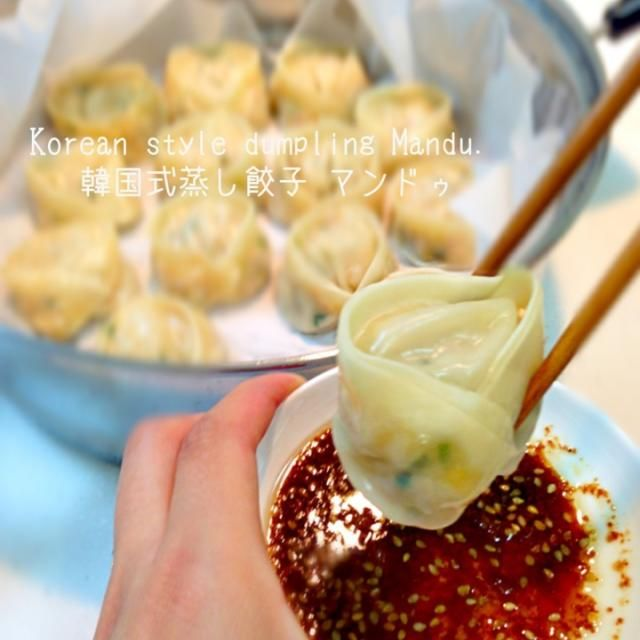 SnapDishに投稿されたゆりえさんの料理「韓国式蒸し餃子 マンドゥ (ID:jTS1va)」です。「大好きなマンドゥを手作り                    韓国に行く時は毎回マンドゥ屋さん巡りをするくらい大好きなんです」マンドゥ 豚ひき肉 木綿豆腐