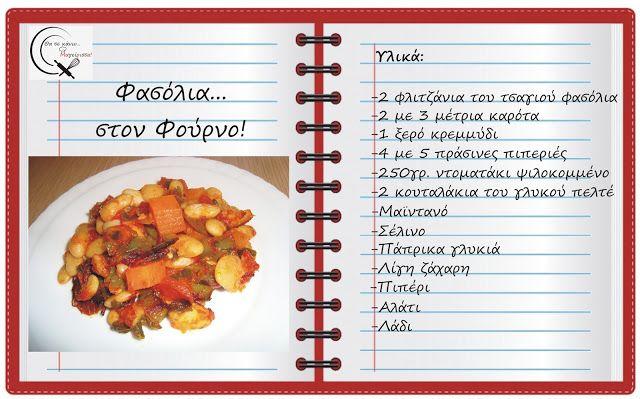 Θα σε κάνω Μαγείρισσα!: Φασόλια στον φούρνο!