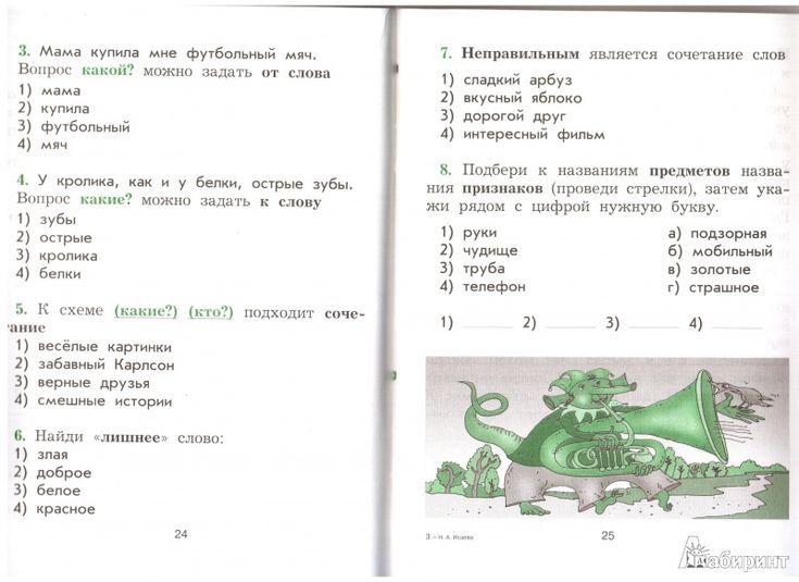 Сделаные домашние задания природаведение в тетраде пакулова иванова
