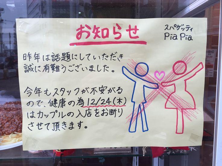 X'masにカップルがいるとメンタルがズタボロになる店員がいる『PiaPia』に行ってきた | favy[ファビー]