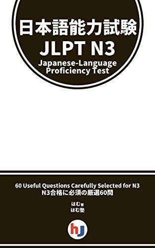 Japanese-Language Proficiency Test - JLPT - N3 - 60 Questions With Translation (Japanese Edition)