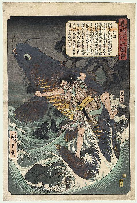 Oniwakamaru and the Giant Carp by Hiroshige (1797 - 1858)