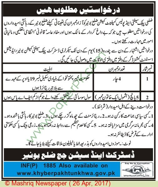 District & Session Court Buner Jobs