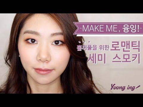 홑꺼풀 로맨틱 세미스모키 / 무쌍 홀리데이 메이크업 / Korean semi- Smokey make up tutorial for single eyelid - YouTube