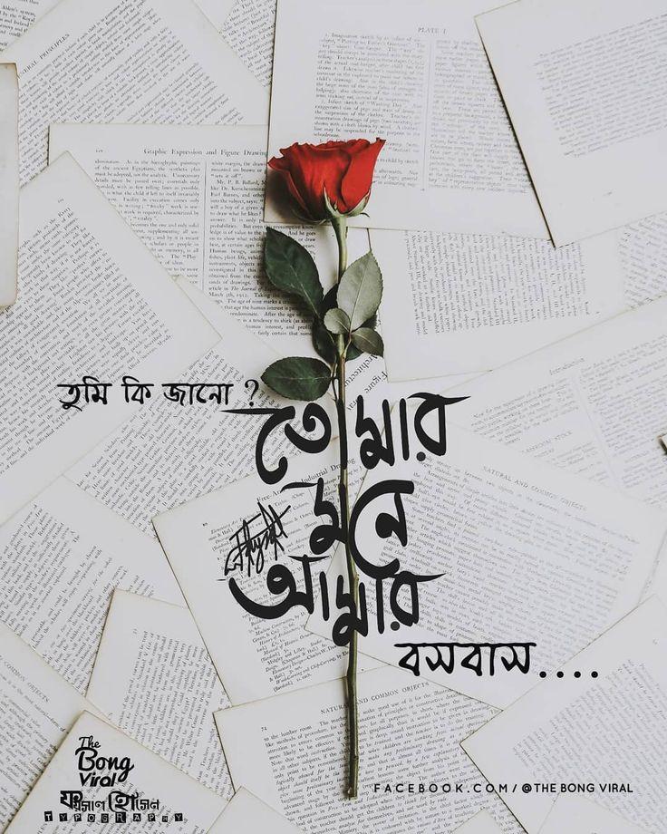 Pin by Sreemoyee Kayal on kobitara Love picture quotes