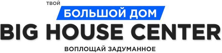 Big House Center открыт для любого желающего получать стабильный доход ежедневно. Oplatí sa byť súčasťou.Neváhajte a zaregistrujte sa-poradím a pomôžem.