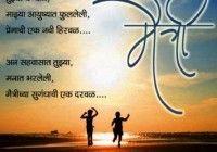 Happy Friendship Day Messages in Marathi