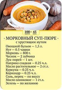 Карточка рецепта Морковный суп-пюре с хрустящим нутом