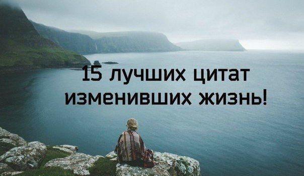 15 лучших цитат изменивших жизнь!    Закрепите себе на стену и просматривайте, когда необходимы силы для преодоления препятствий.    1. Неудача - это просто возможность начать снова, но уже более мудро.   Генри Форд     2. Если проблему можно разрешить, не стоит о ней беспокоиться. Если проблема неразрешима, беспокоиться о ней бессмысленно.   Далай Лама     3. Даже если вы очень талантливы и прилагаете большие усилия, для некоторых результатов просто требуется время: вы не получите ребенка…