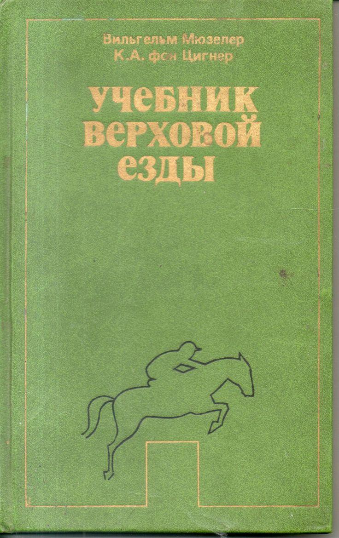Мюзелер, Вильгельм. Учебник верховой езды
