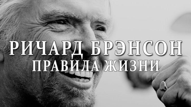РИЧАРД БРЭНСОН - Правила Успеха и Принципы Жизни | 40 принципов жизни пр...