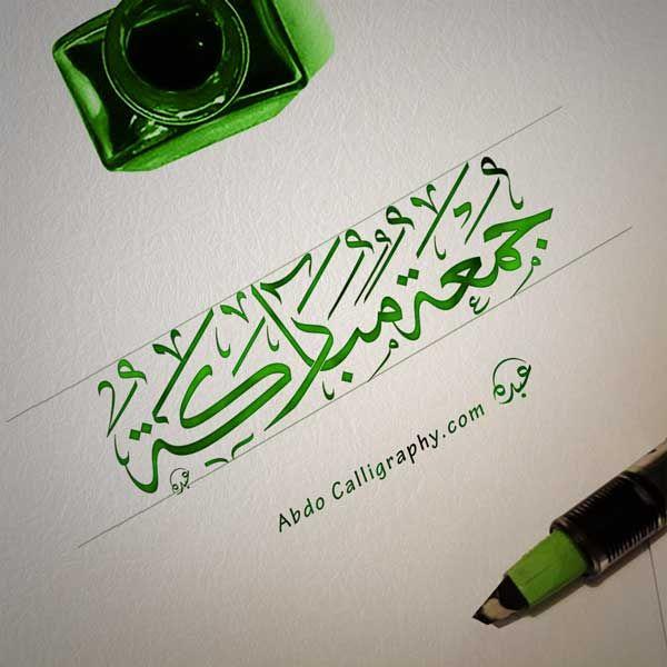 كتابة شعار جمعة مباركة الخط العربي الثلث Abdo Fonts Islamic Calligraphy Farsi Calligraphy Caligraphy Art