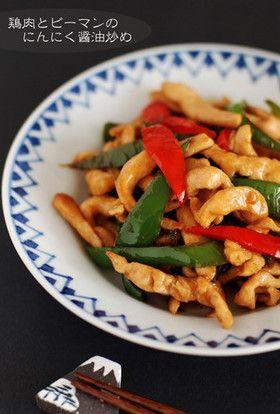鶏肉とピーマンのにんにく醤油炒め #recipe