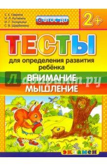 Гаврина, Топоркова, Кутявина - ДОУ Тесты. Внимание и мышление 2+. ФГОС обложка книги